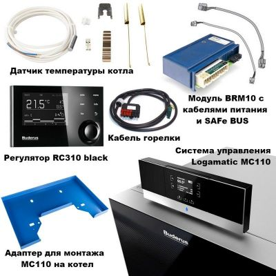 Система управления Buderus Logamatic MC110 Retrofit Kit