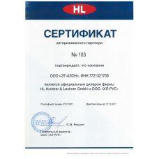 Сертификат авторизованного партнера HL Hutterer & Lencher
