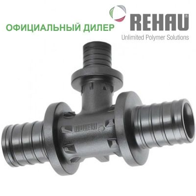 Тройник Rehau Rautitan 40-20-40 PX с уменьш боковым проходом