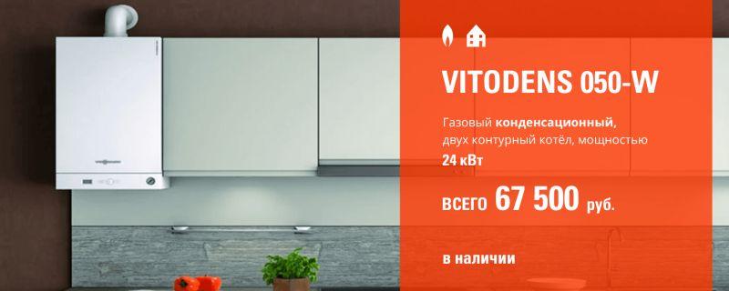 Viessmann Vitodens 050 по акции от офиц. дистрибьютора Висман