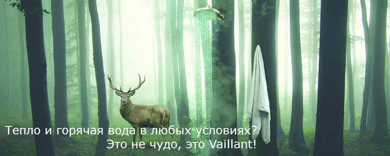 Котлы и водонагреватели Vaillant