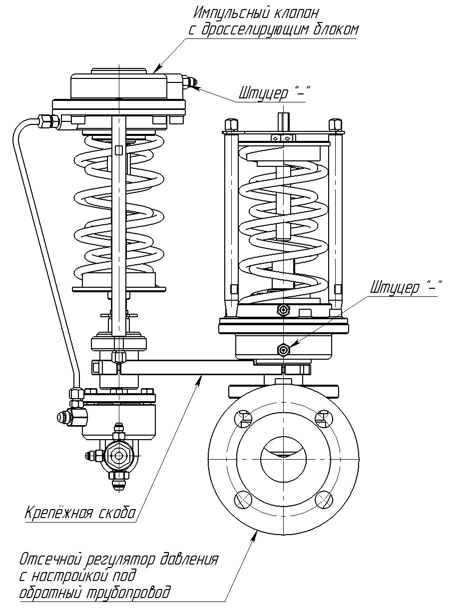 Импульсный клапан в сборе с отсечным регулятором давления